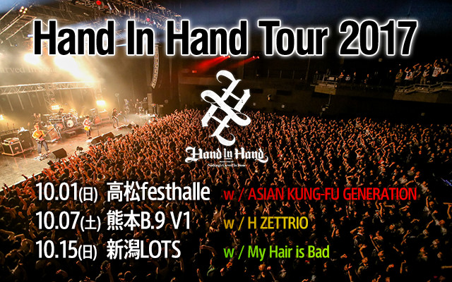 Hand In Hand Tour 2017