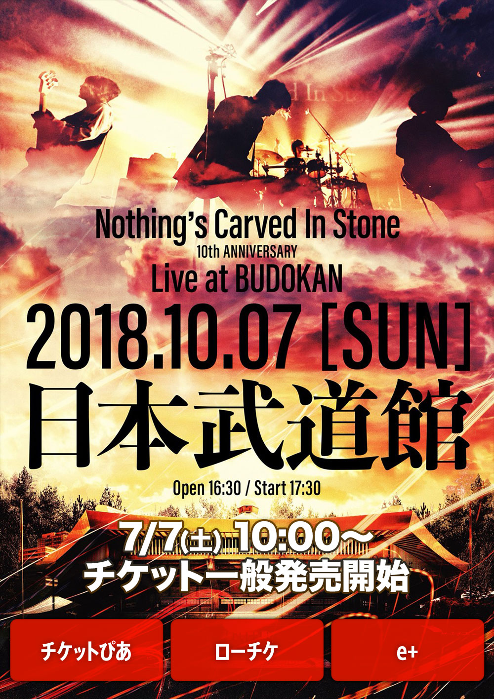 2018.10.07 Nothing's Carved In Stone 10th Anniversary Live at BUDOKAN 7/7(土)10:00〜チケット一般発売開始